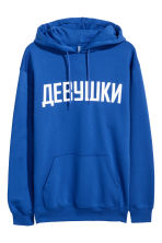 Printed hooded top - Cobalt blue - Men | H&M 2